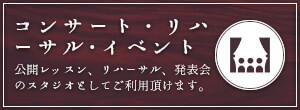 コンサート・リハーサル・イベント